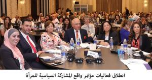انطلاق فعاليات مؤتمر واقع المشاركة السياسية للمرأة
