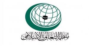 """""""التعاون الإسلامي"""" تؤكد دعمها لحق فلسطين باستعادة السيادة الكاملة على القدس"""