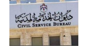 """""""الخدمة المدنية"""" يوضح أسس تجيير التعيينات بالدفعة الأخيرة"""