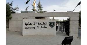 تشكيلات أكاديمية في الجامعة الأردنية (أسماء)