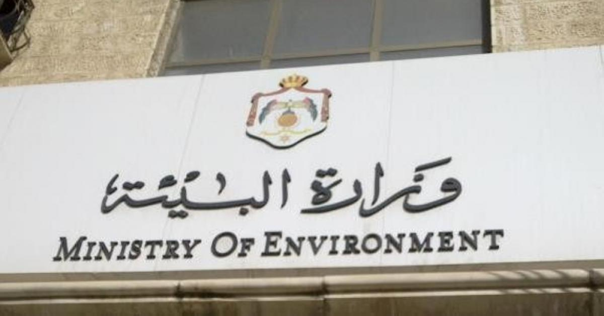 اختتام مشروع الاستخدام المستدام لخدمات الأنظمة البيئية في الأردن