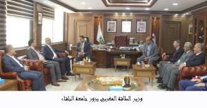 وزير الطاقة المغربي يزور جامعة البلقاء