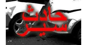 وفاة و تسع إصابات اثر حادث تصادم في محافظة جرش