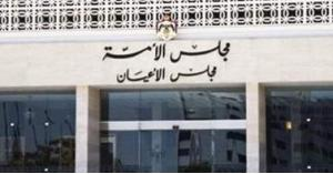 الأعيان يرفض شمول أعضاء مجلس الأمة بالضمان