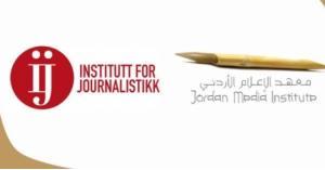 """ختام برنامج """"مهارات التربية الإعلامية"""" لمعهد الاعلام في محافظة جرش"""