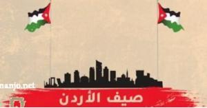 اختتام فعاليات صيف الأردن غدا الجمعة