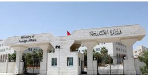 الأردن يدين قرار هندوراس إفتتاح بعثة دبلوماسية لها في القدس