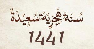 رأس السنة الهجرية فرصة لإعادة وحدة الأمّة الاسلامية