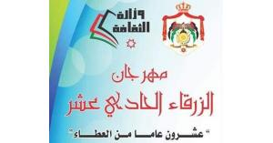تواصل فعاليات مهرجان الزرقاء الثقافي الحادي عشر