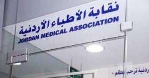 """""""نقابة الاطباء"""" ترفض تعديلات وزارة الصحة على نظام الحوافز"""