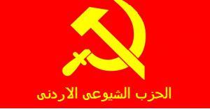 الحزب الشيوعي ينهي أعمال مؤتمره السابع وينتخب قيادة جديدة