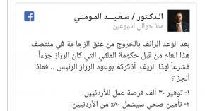 مواطن للحكومة: ماذا انجزتم؟ .. والرئاسة ترد ومعلقون غير مقتنعون ..