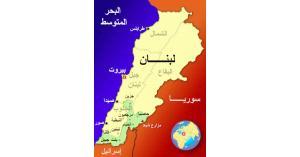 مسؤول لبناني : إسرائيل لن تتجرأ على لبنان لأنها ستتلقى الرد المناسب