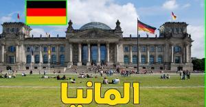 ألمانيا تطلب العفو من بولندا عن الطغيان النازي