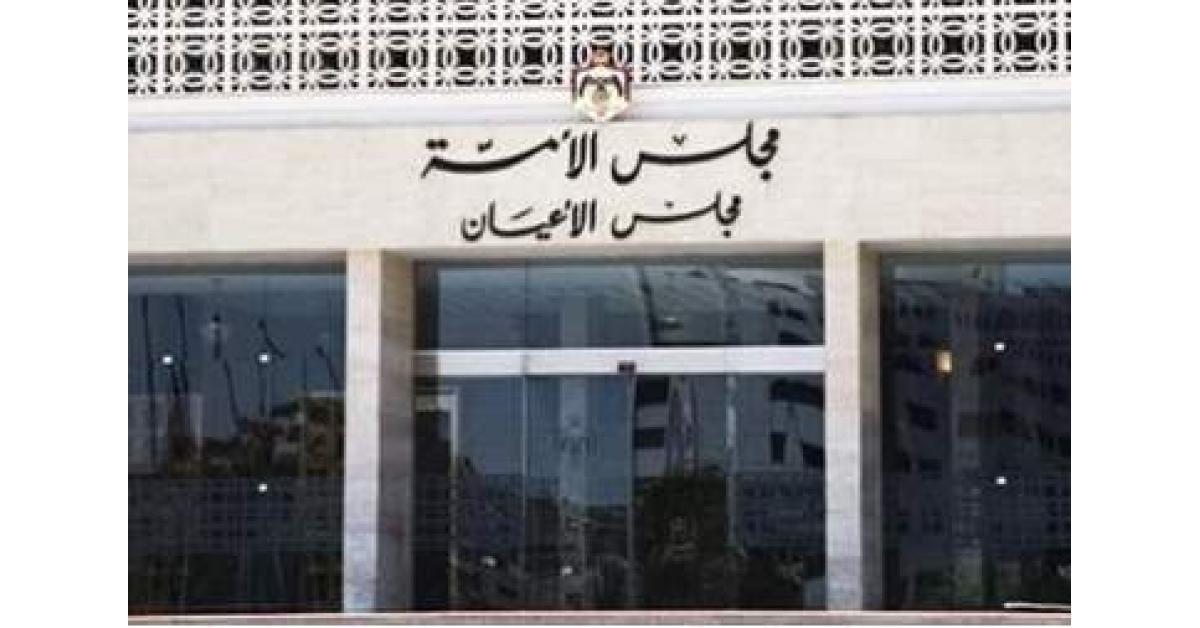 مشتركة الأعيان تُصر على قرار رفض شمول أعضاء مجلس الأمة بالضمان