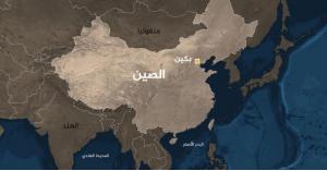 الصين تعين مبعوثاً خاصاً لقضايا الشرق الأوسط