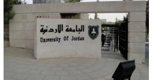 بالاسماء : تنقلات داخلية في الجامعة الأردنية