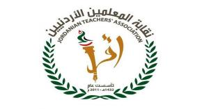 المعلمون : محاولة اعاقة حركة حافلات المعلمين خطوة تصعيدية تتحمل الحكومة مسؤوليتها