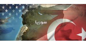 تسيير أول دورية مشتركة تركية-أميركية في شمال سوريا