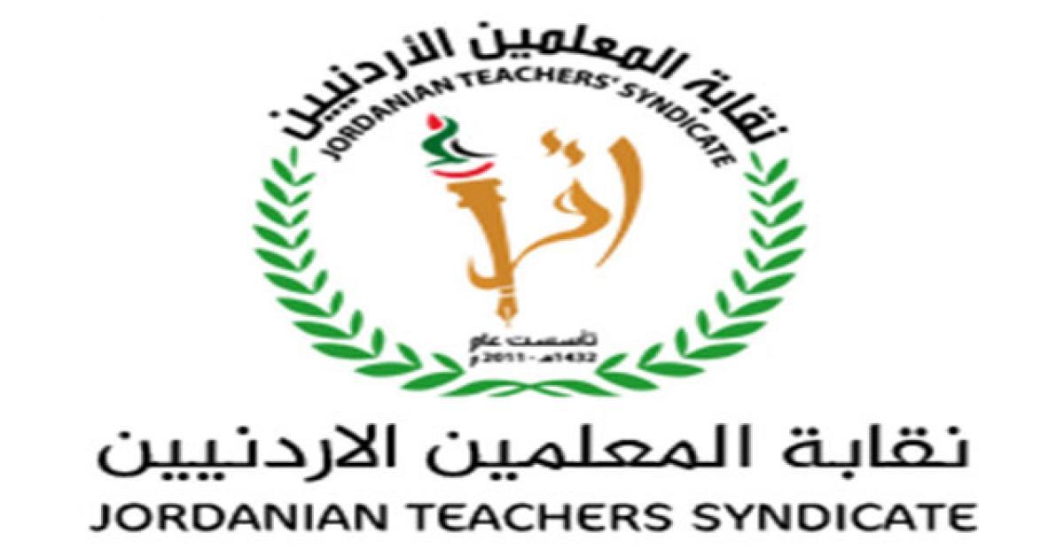 «المعلمين»: تصريحات الرزاز تدفع للتأزيم