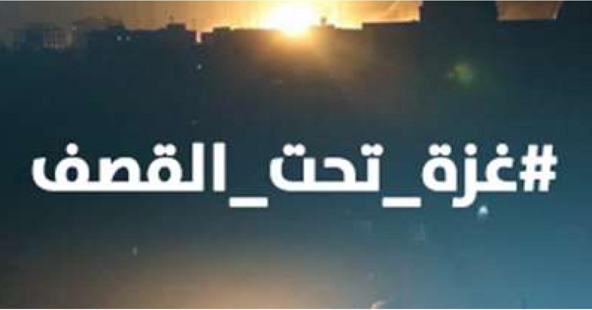 غزة تحت قصف الاحتلال