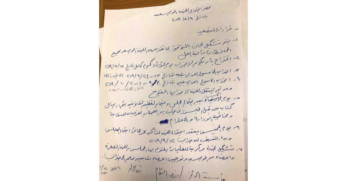 """""""الأطباء الأردنية"""" تصعد  إجراءاتها .. وثيقة"""