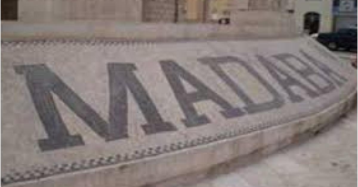 إطلاق مبادرة ( من أجل ابنائنا )في مادبا