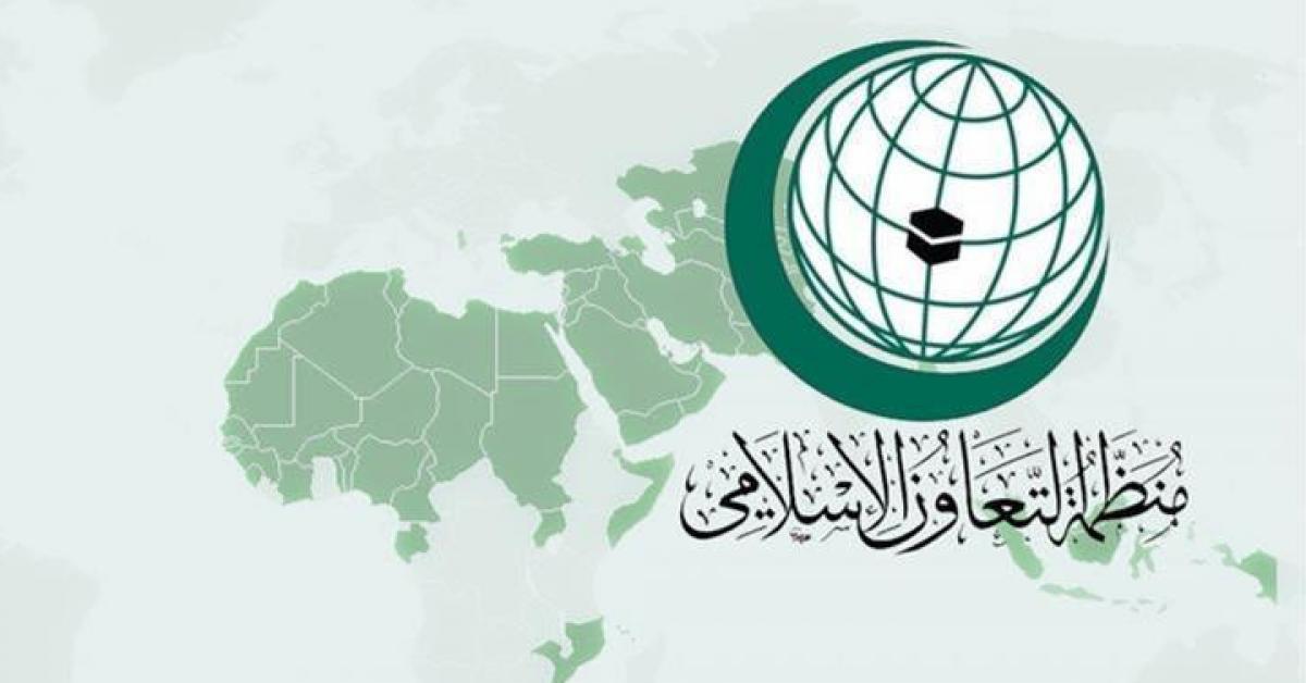 إجتماع طاريء لمنظمة التعاون الاسلامي الأحد المقبل