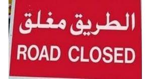 إغلاقات مرورية بمنطقة مجمع المحطة لستة أيام