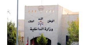 تشكيلات ادارية في وزارة الداخلية