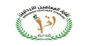 نقابة المعلمين ترفض رسالة الحكومة