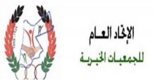 محاضرة حول المرأة والشباب باتحاد الجمعيات في اربد
