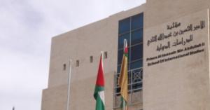 تشكيلات أكاديمية في الأردنية