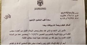 بالوثائق : اتفاق عام 2014 وتفاصيل الخلاف بين الحكومة والمعلمين