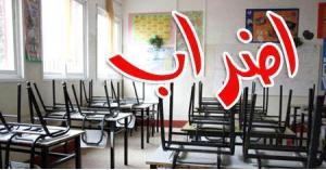 إضراب المعلمين، مد وجزر