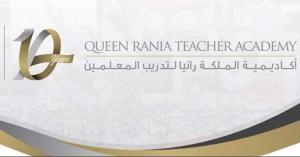 توضيح من أكاديمية الملكة رانيا لتدريب المعلمين حول نظام مزاولة المهن التعليمية