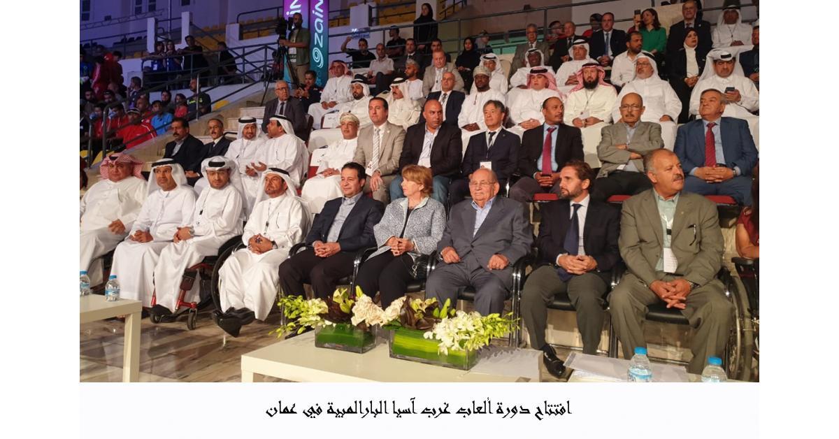 افتتاح دورة ألعاب غرب آسيا البارالمبية في عمان