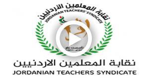 مهرجان جماهيري للوقوف مع المعلمين في اربد (فيديو)