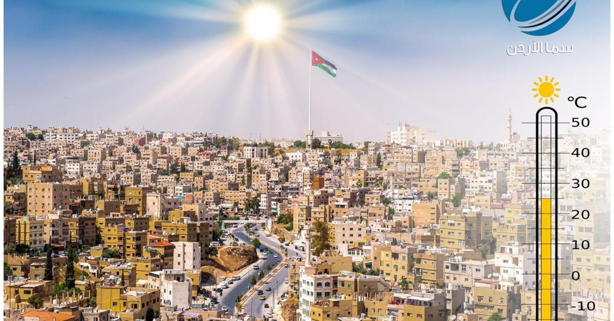 ارتفاع درجات الحرارة اليوم وغدا   سما الأردن الإخباري
