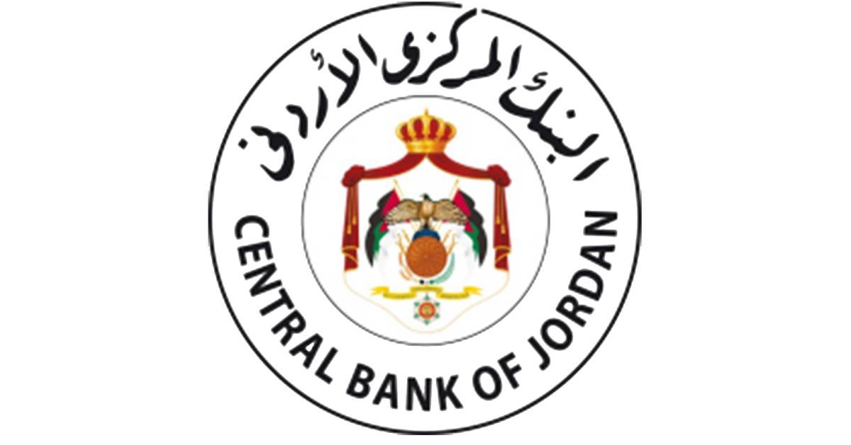 البنك المركزي يخفض أسعار الفائدة ربع نقطة مئوية
