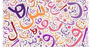 لغز في اللغة العربية ....