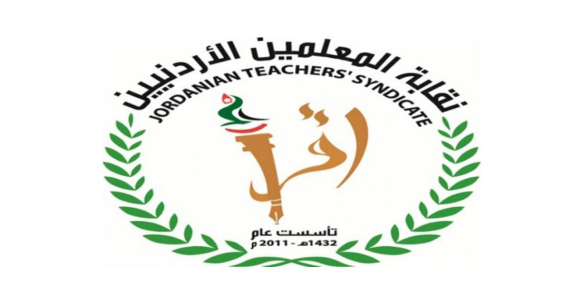 نقابة المعلمين: الإضراب مستمر ولا تراجع عنه