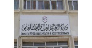 نتائج القبول الموحد لأبناء الأردنيات (رابط)