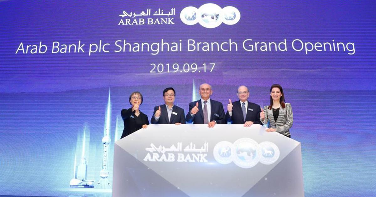 البنك العربي يفتتح فرعا له في شنغهاي بالصين