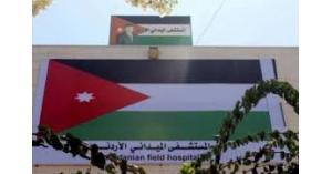 مرتبات المستشفى الميداني الأردني غزه 60 تباشر العمل