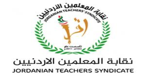 نقابة المعلمين تتسلم قرار المحكمة الادارية العليا
