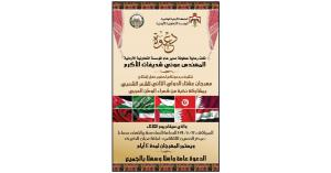 مهرجان عشتار الدولي الثاني للشعر الشعبي العربي