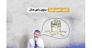 كيف تصبح غنيا بدون راس مال ؟