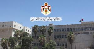 منح دراسية للطلبة الأردنيين
