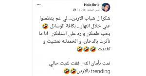 فتاة لبنانية تثير الشباب الأردني بعد مساعدة الاردن على إطفاء حرائق لبنان.. صور